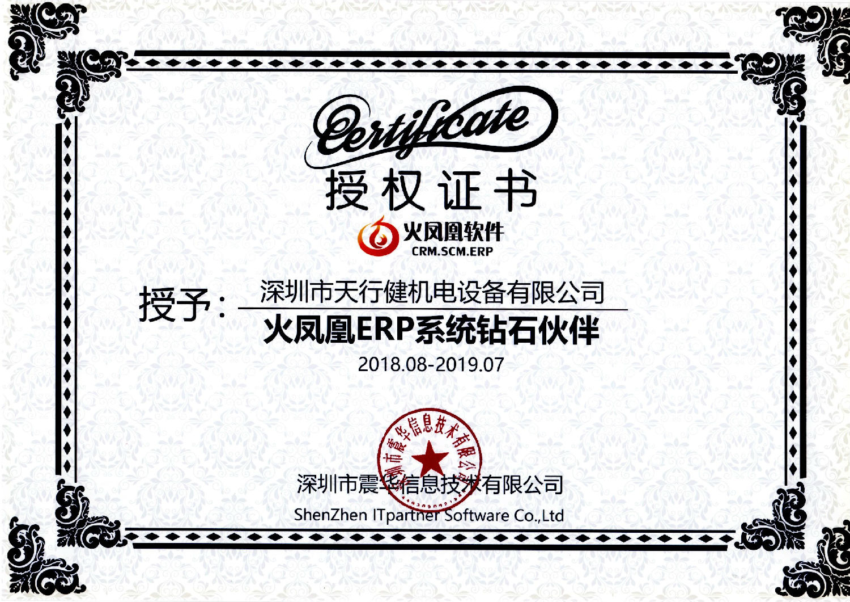 火凤凰软件授权证书