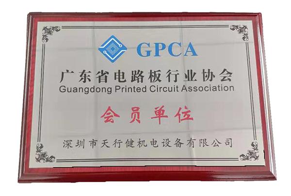 GPCA广东省电路板行业协会会员