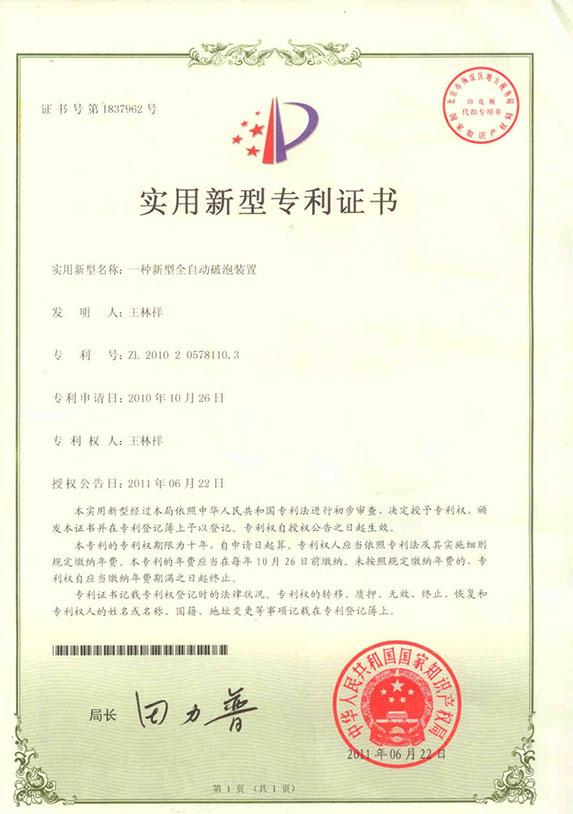 全自动破泡机产品专利证书