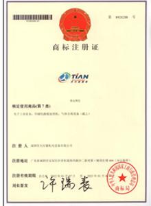 商标准册证